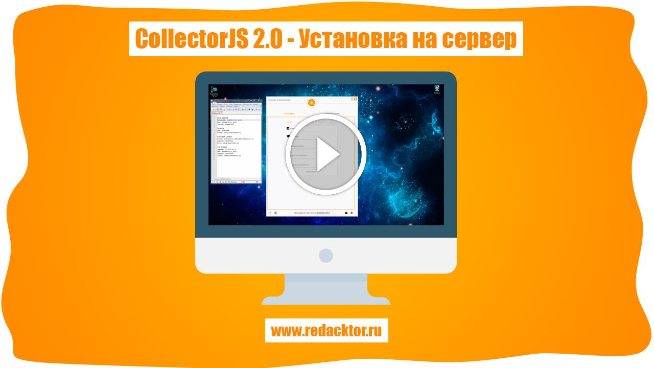 Программа CollectorJS 2.0 - Установка на сервер