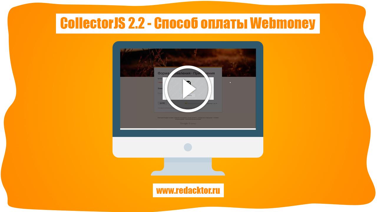 Программа CollectorJS 2.2 - Способ оплаты WebMoney