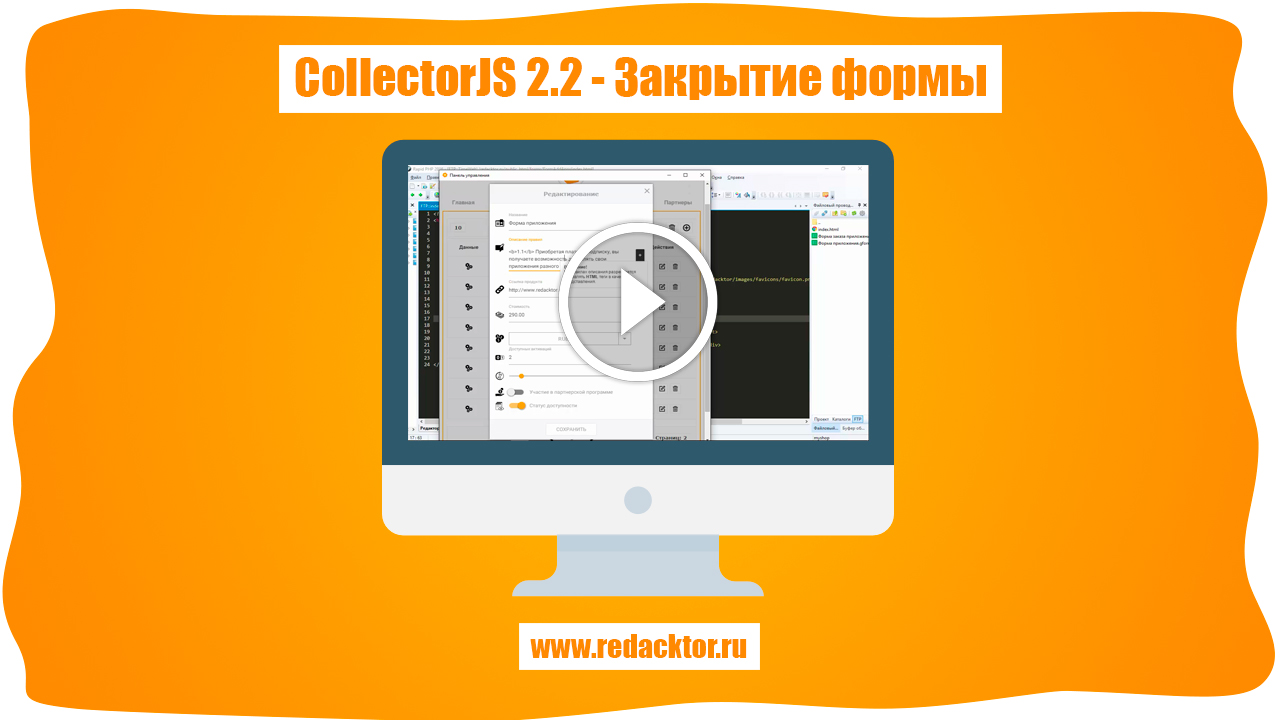 Программа CollectorJS 2.2 - Закрытие формы
