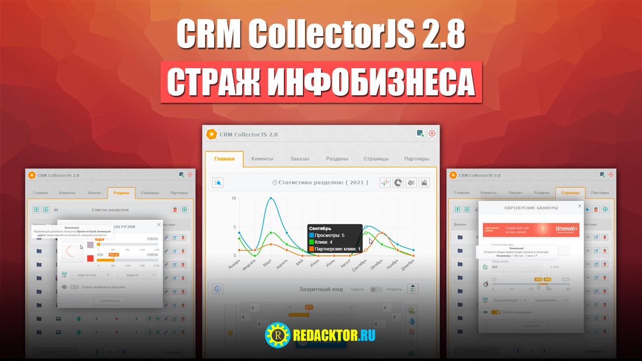 CRM CollectorJS 2.5 - Страж инфобизнеса | REDACKTOR.RU