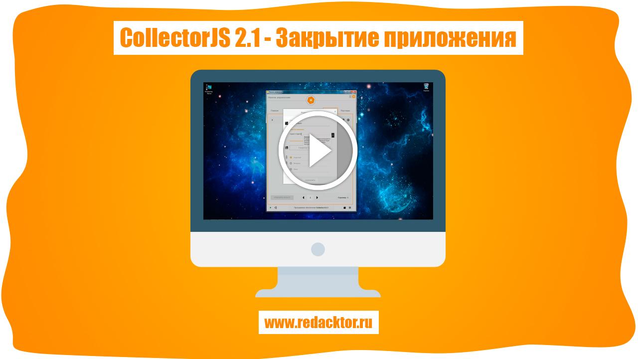 Программа CollectorJS 2.1 - Закрытие приложения