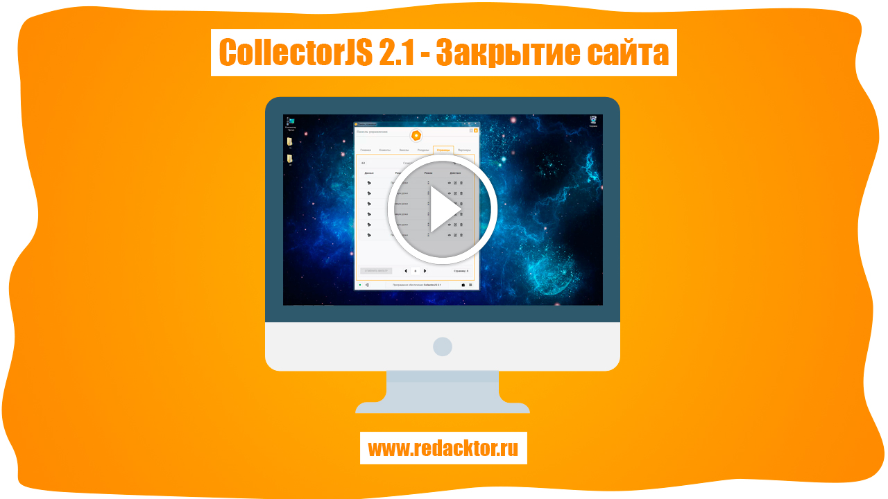 Программа CollectorJS 2.1 - Закрытие сайта