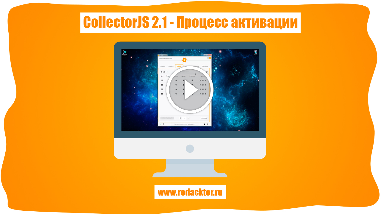 Программа CollectorJS 2.1 - Процесс активации