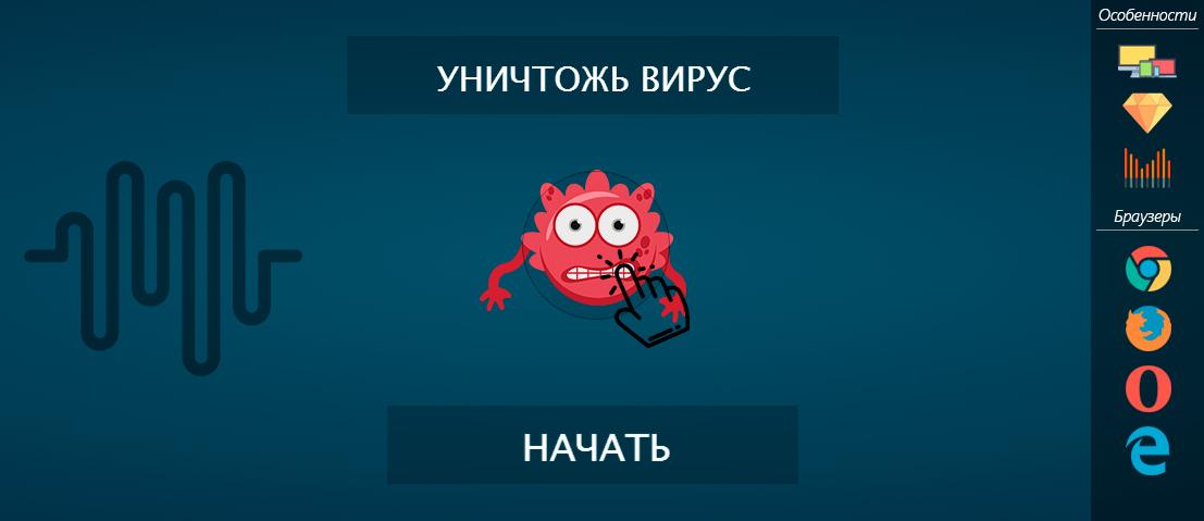 Анимация – Уничтожить вирус