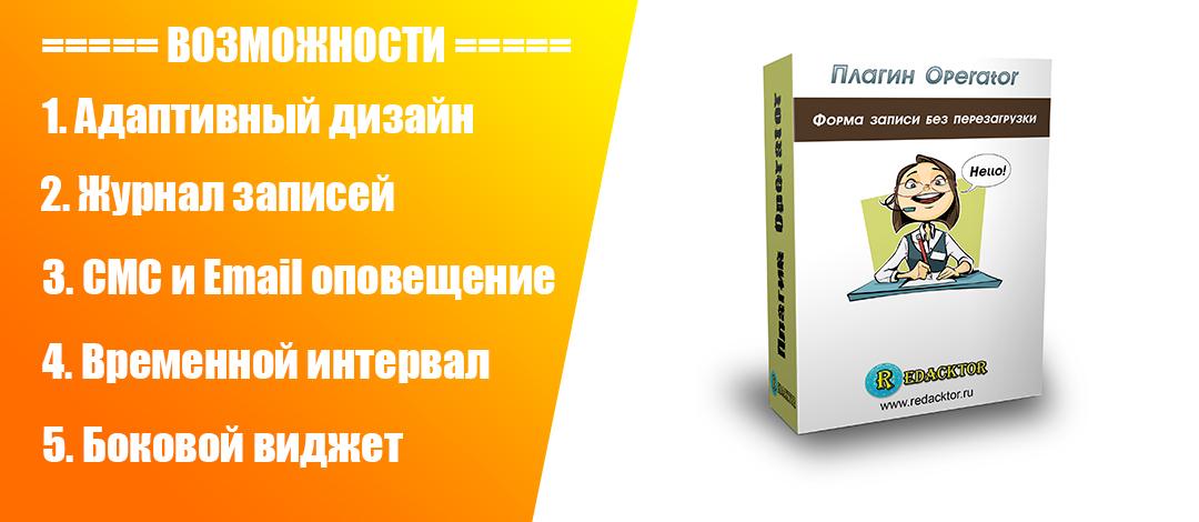 Плагин - Operator 2.0 Форма записи | www.redacktor.ru